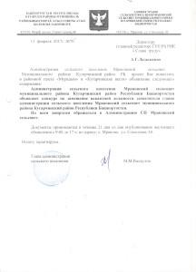 объявление кокурс на зам.главу 001