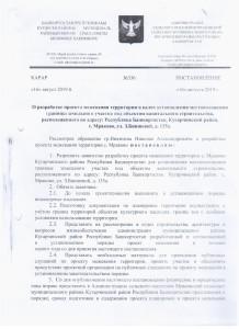 П.№336-Никитин Н.А 001