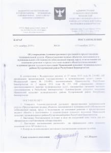 Для Мусинов Р.Р 001