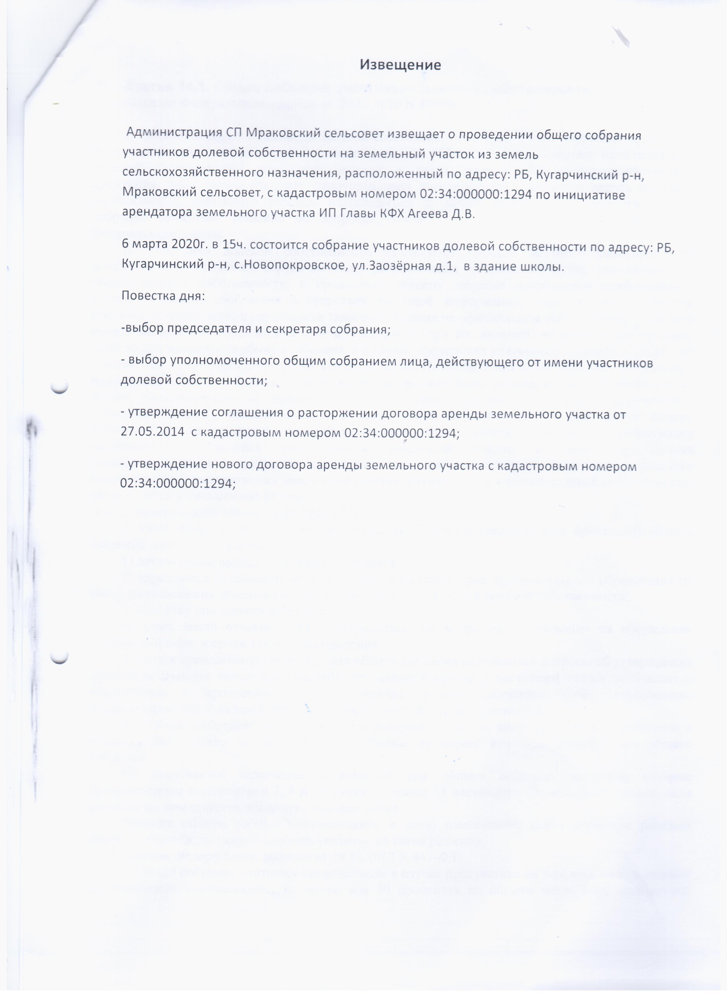 Извещение Агеев Д.В 001